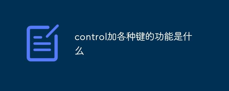 control加各种键的功能是什么
