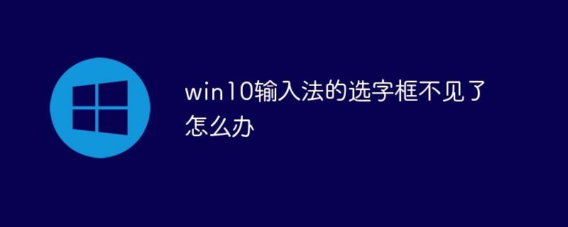win10输入法的选字框不见了怎么办
