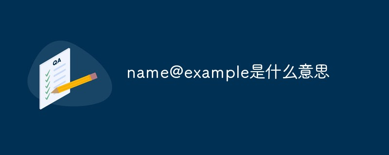 name@example是什么意思