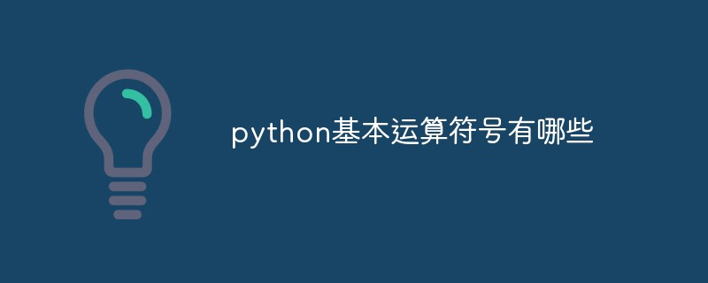 python基本运算符号有哪些