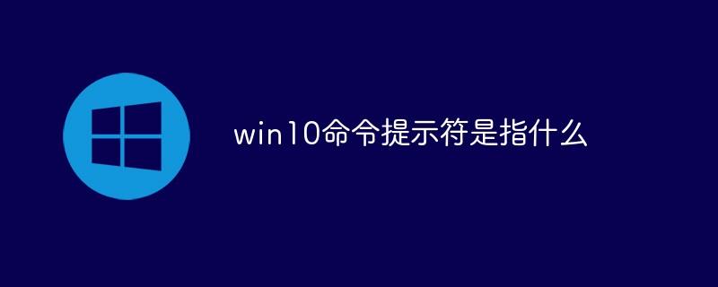 win10命令提示符是指什么