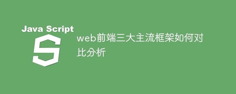 web前端三大主流框架如何对比分析