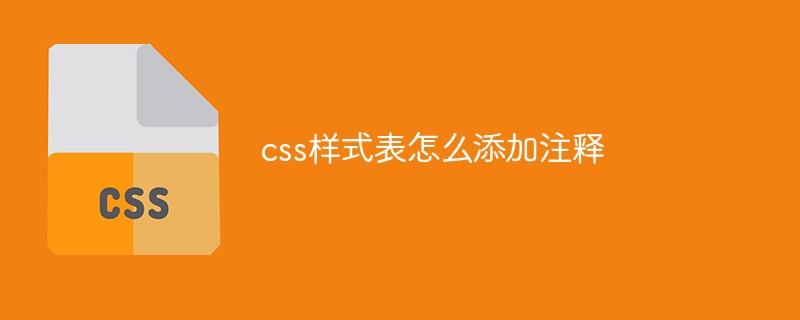 css样式表怎么添加注释