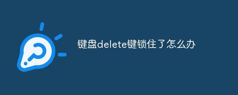 键盘delete键锁住了怎么办
