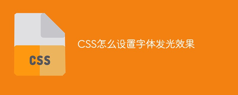 CSS怎么设置字体发光效果