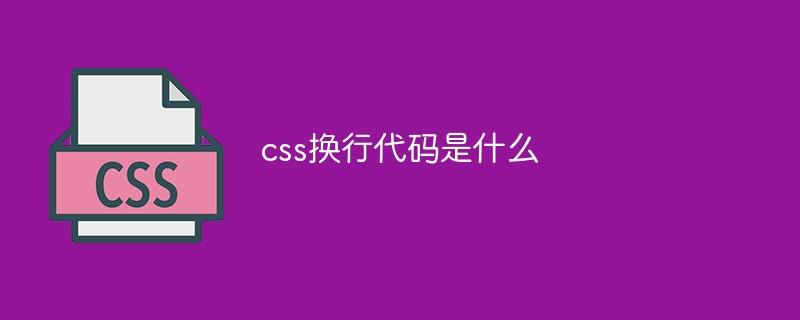 css换行代码是什么