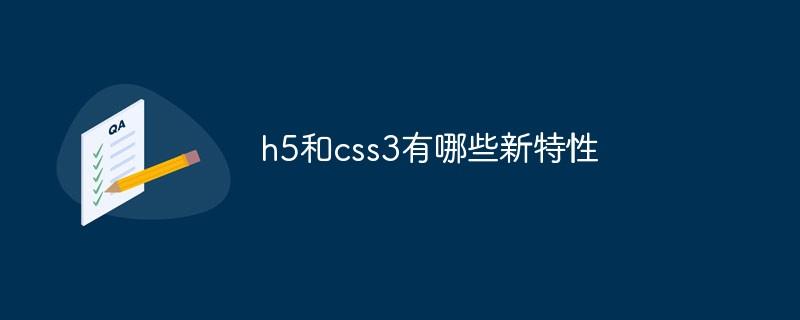 h5和css3有哪些新特性