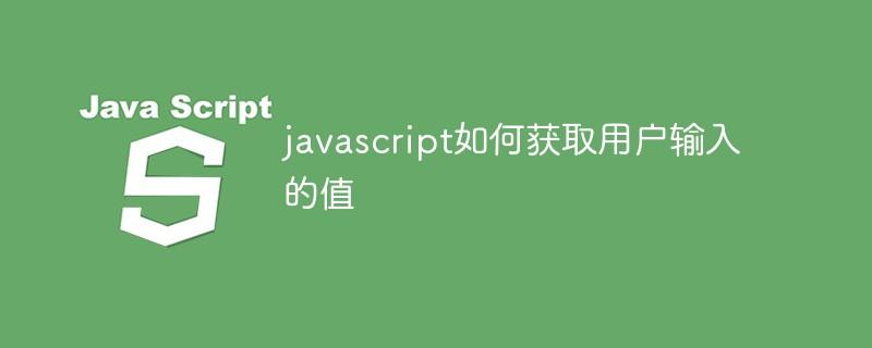 javascript如何获取用户输入的值