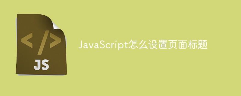 JavaScript怎么设置页面标题