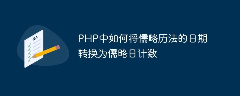 PHP日历之儒略历法的日期如何转换为儒略日计数