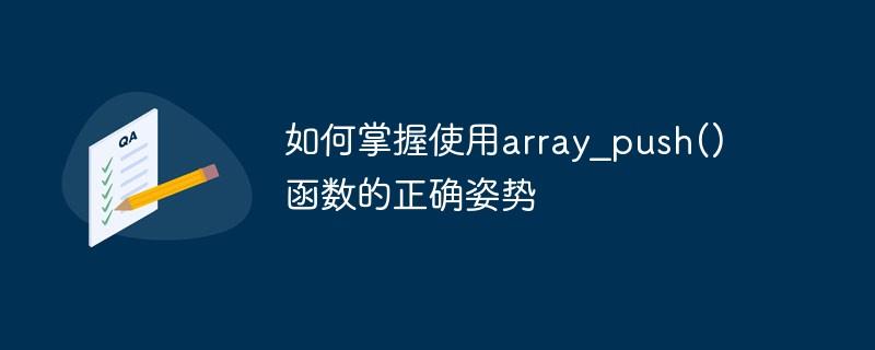 如何掌握使用array_push()函数的正确姿势