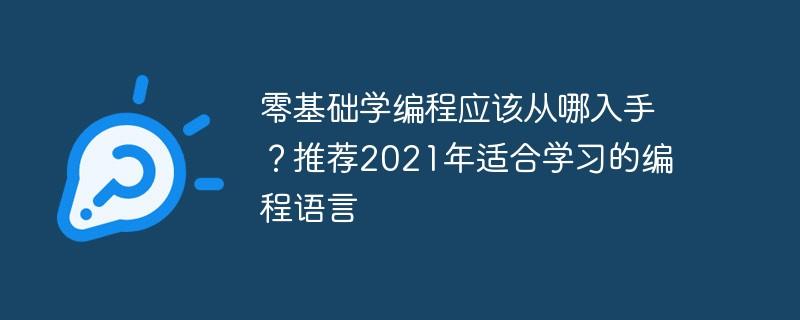 零基础学编程应该从哪入手?推荐2021年适合学习的编程语言