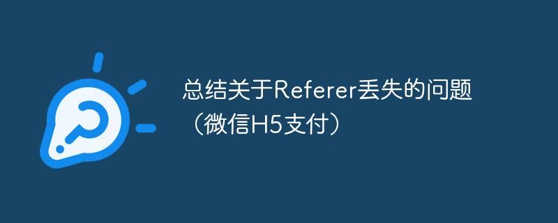 总结关于Referer丢失的问题(微信H5支付)