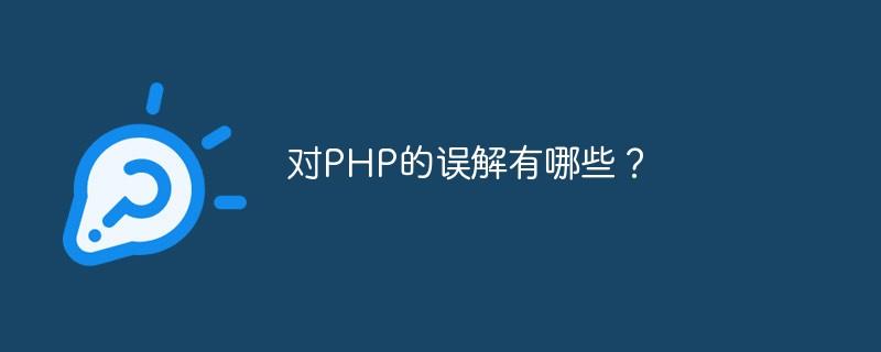 对PHP的误解有哪些?