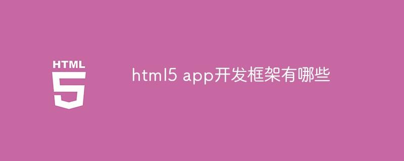 html5 app开发框架有哪些