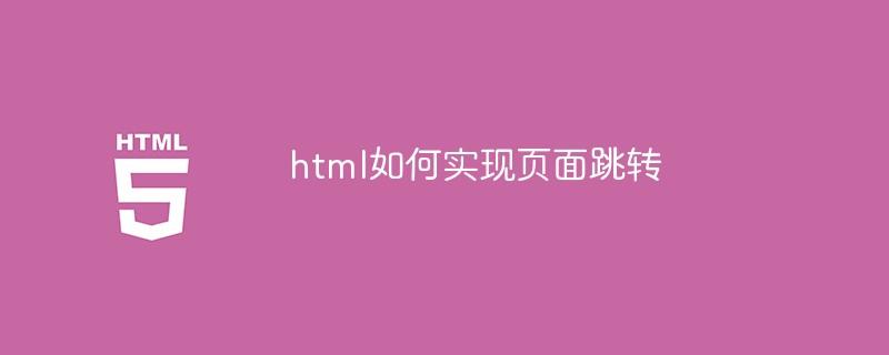 html如何实现页面跳转