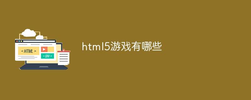html5游戏有哪些