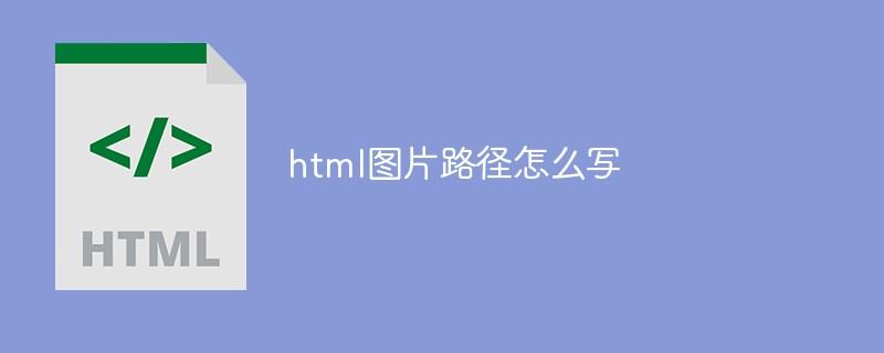 html图片路径怎么写