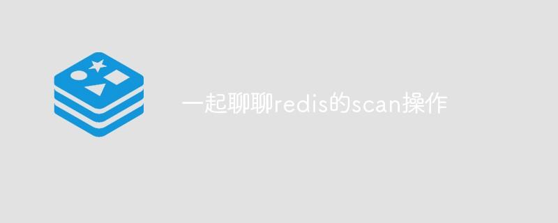 一起聊聊redis的scan操作