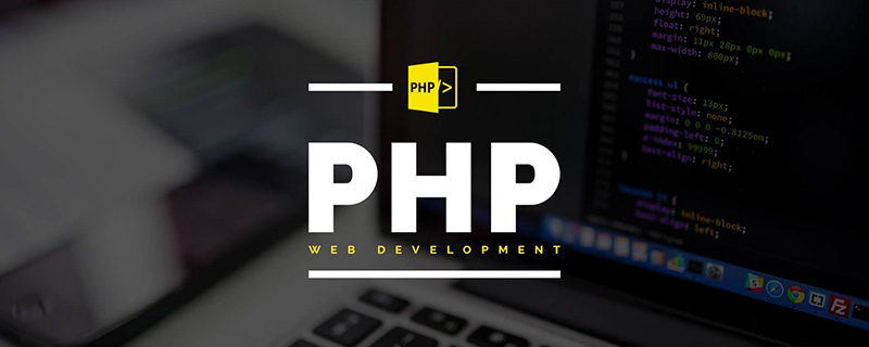 一文详解关于php数据过滤