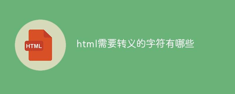 html需要转义的字符有哪些