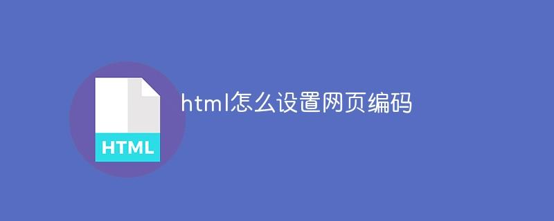 html怎么设置网页编码