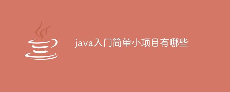 java入门简单小项目有哪些