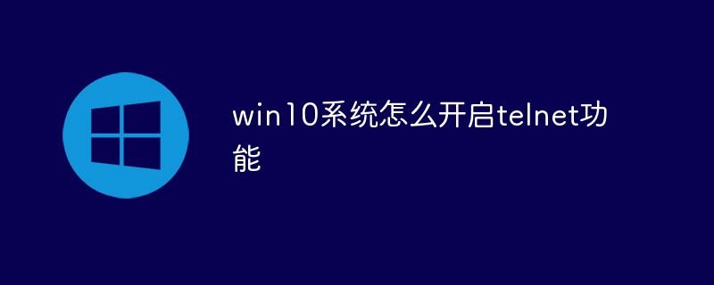 win10系统怎么开启telnet功能