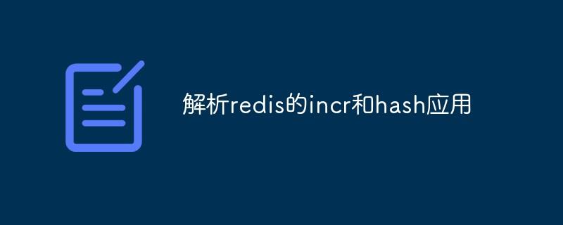 解析redis的incr和hash应用