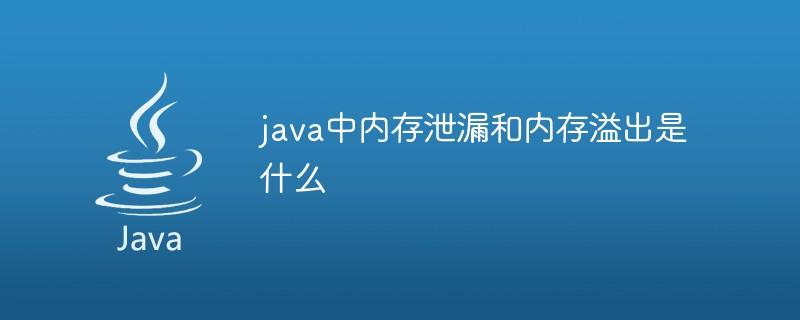 java中内存泄漏和内存溢出是什么
