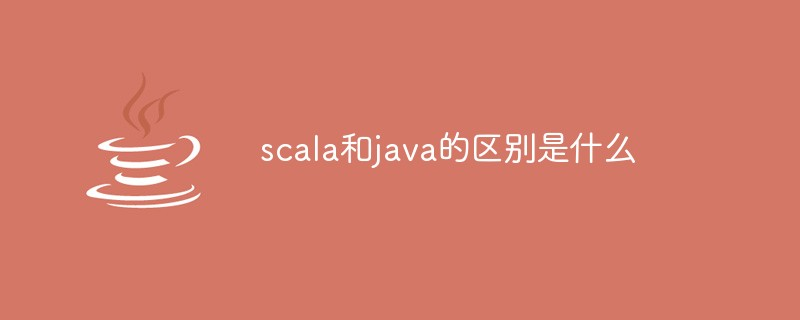 scala和java的区别是什么