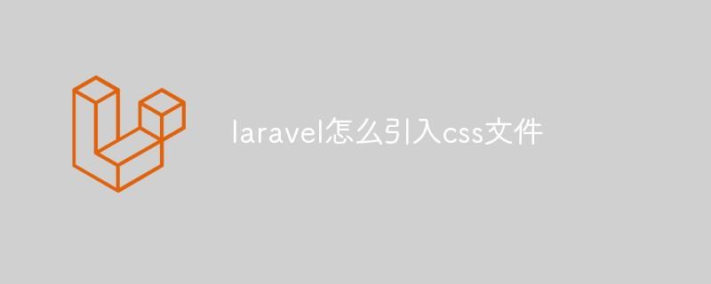 laravel怎么引入css文件
