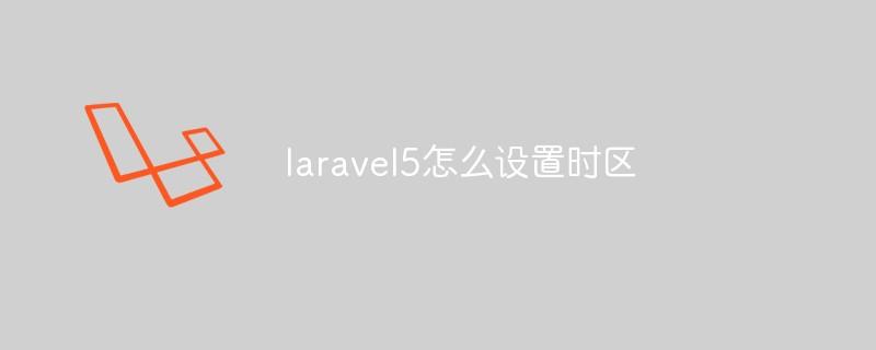 laravel5怎么设置时区