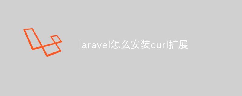 laravel怎么安装curl扩展