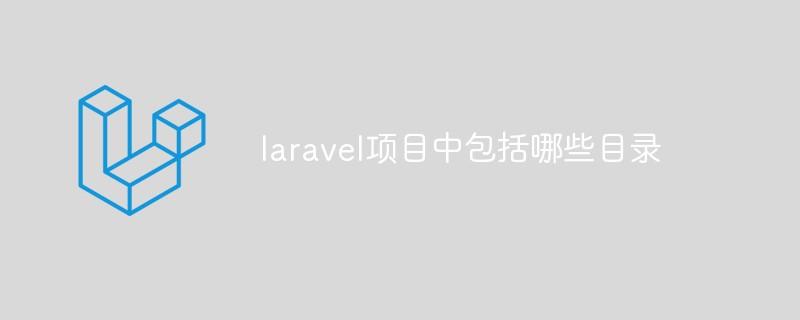 laravel项目中包括哪些目录