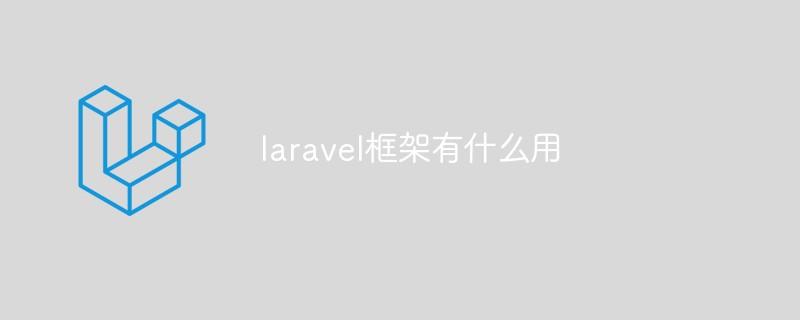 laravel框架有什么用
