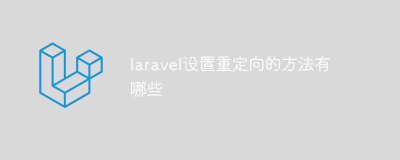 laravel设置重定向的方法有哪些