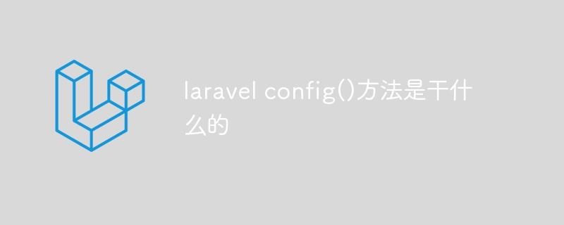 laravel config()方法是干什么的
