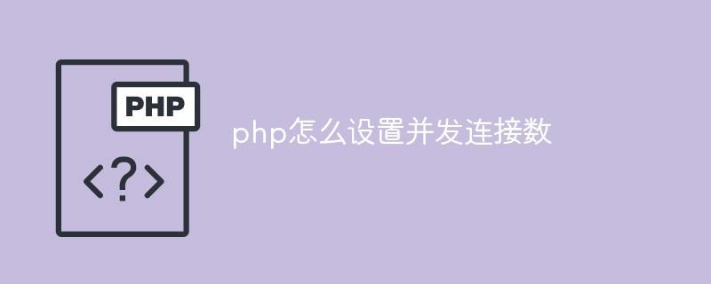 php怎么设置并发连接数