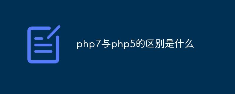 php7与php5的区别是什么