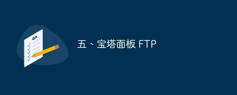 五、宝塔面板 FTP 安装与使用教程(图文步骤)