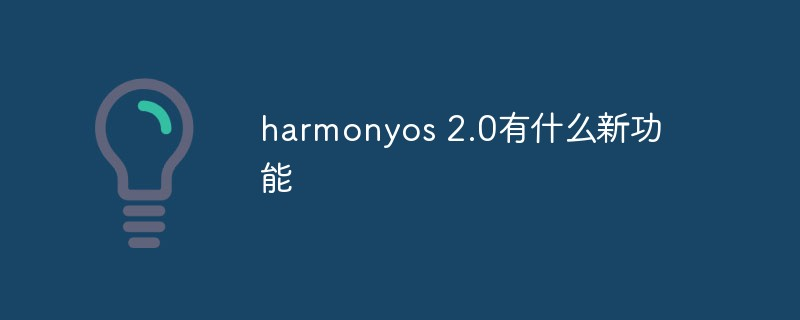 harmonyos 2.0有什么新功能