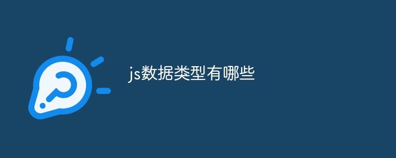 js数据类型有哪些