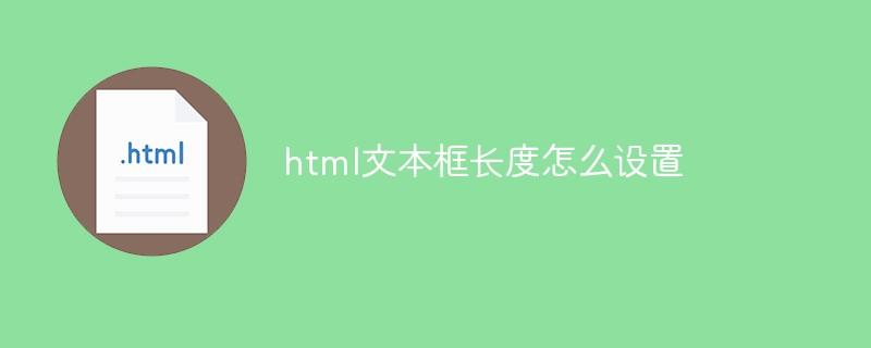 html文本框长度怎么设置