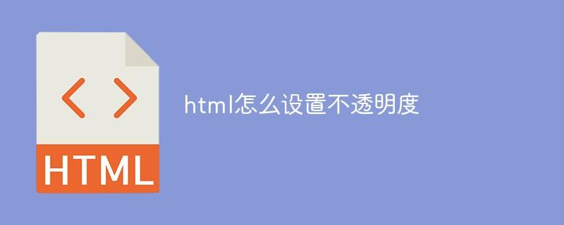 html怎么设置不透明度