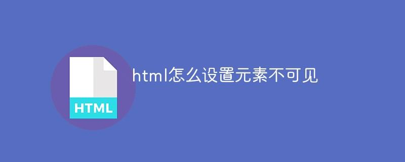 html怎么设置元素不可见