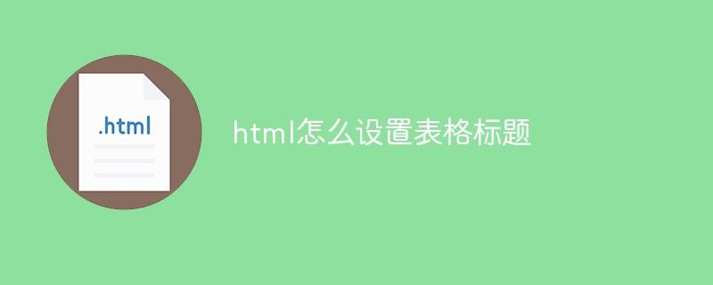 html怎么设置表格标题