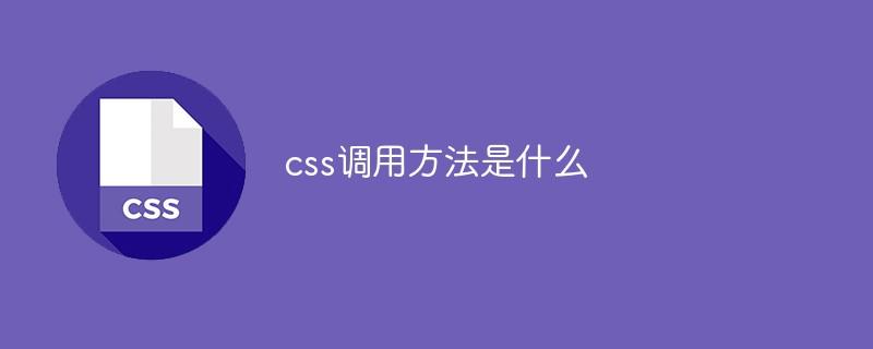 css调用方法是什么