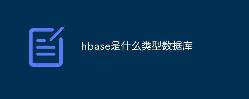hbase是什么类型数据库