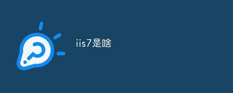 iis7是啥